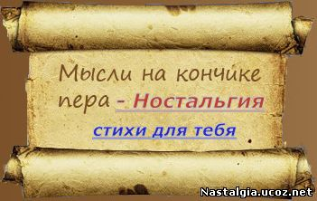 Ностальгия-сайт стихов http://nastalgia.ucoz.net/